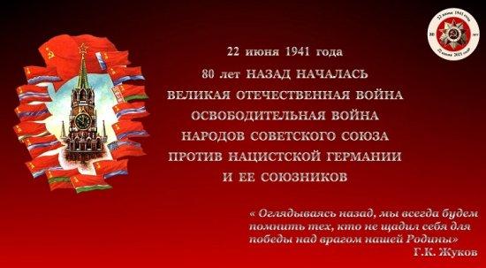 В 2021 году - 80 лет с начала Великой Отечественной войны